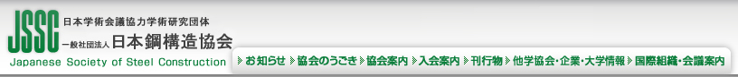 社団法人日本鋼構造協会 日本学術会議協力学術研究団体
